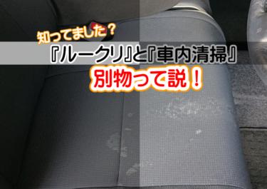 【知ってました?】『ルークリ』と『車内清掃』全く別物ですよ!その詳細とは!