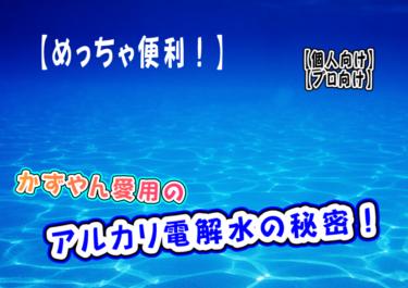 【便利!】かずやん愛用のアルカリ電解水の秘密!