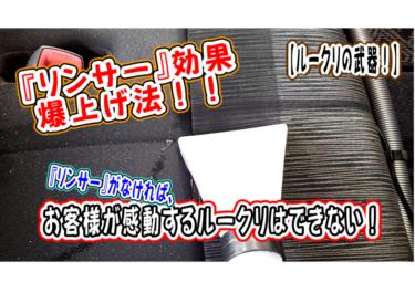 【ルークリの武器!】『リンサー』効果、爆上げ法!