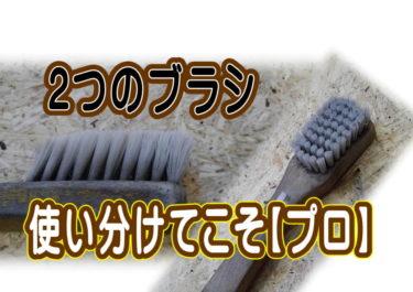 【適ブラシ適所!】『カーペットブラシ』と『レザーブラシ(豚毛)』活用術!