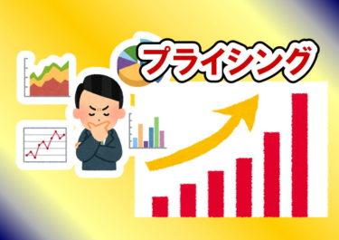 【起業準備!】5つのプライシングの方法!!値決めは経営!