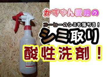 【衝撃!】コーヒーのシミは落ちない!?シミ取り洗剤の秘密!