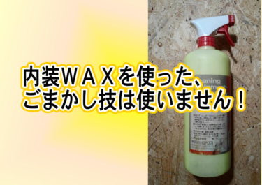 【こだわり!】『レザークリーナー&WAX』を使った艶合わせの必要性!