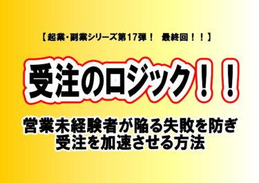 【いよいよ起業!】営業開始!『ルークリ』受注のロジック!!