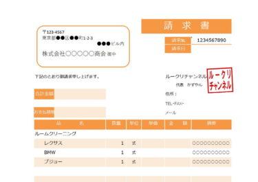 【起業準備!】納品書・請求書・領収書!絶対に先に作る!