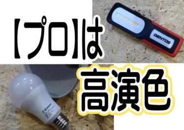 【必須アイテム!】照明は『演色評価数』が高いものを選べ!