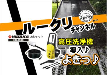 【洗車♪】ヒダカの高圧洗浄機HK-1890を使って、しっかりクルマをきれいにしよう♪